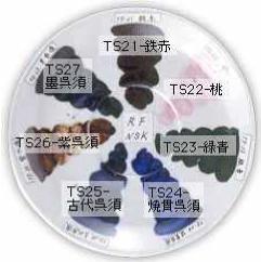 TS-30陶芸用呉須